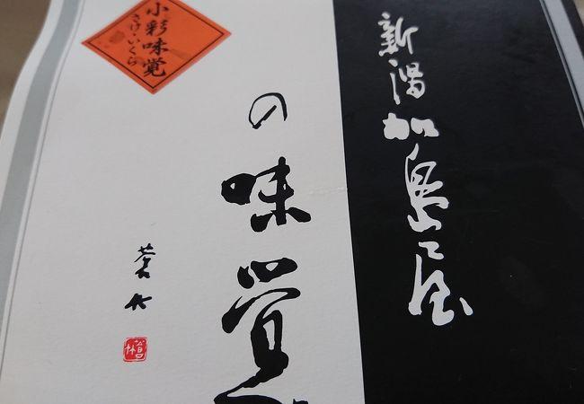 新潟加島屋 本店
