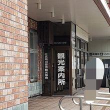 五所川原観光案内所