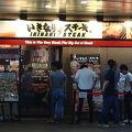 写真:いきなりステーキ 品川シーサイドフォレスト店