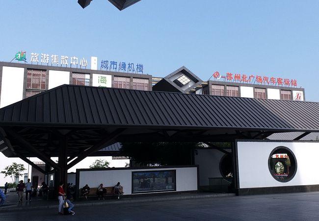 蘇州北広場バスターミナル