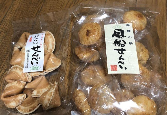 高幡まんじゅう松盛堂 (本店)
