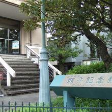 大田区役所龍子記念館