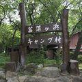 菖蒲ケ浜キャンプ場