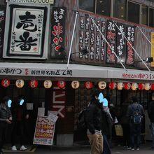 串カツ激戦区の中の人気店