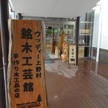 銘木工芸館があります