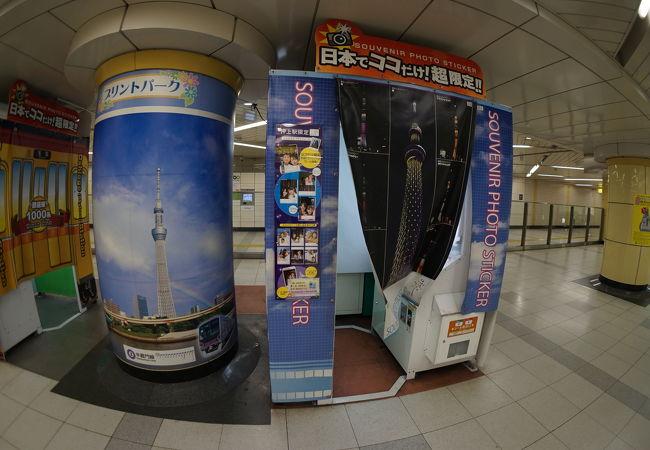 東京メトロ 半蔵門線