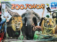 ジョホール動物園