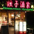 写真:餃子酒家 築地店