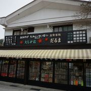 香嵐渓の入口に入ってすぐにあるお土産物屋さん