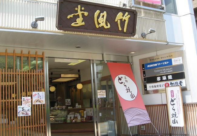 竹風堂 上田店