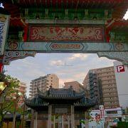 中華街の入口