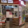 写真:築地銀だこ 平塚LUSCA店