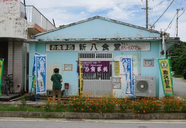 西表島上原港そばの沖縄食堂、新八食堂