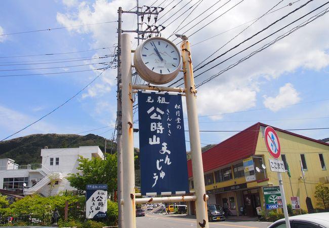 箱根松月堂菓子舗
