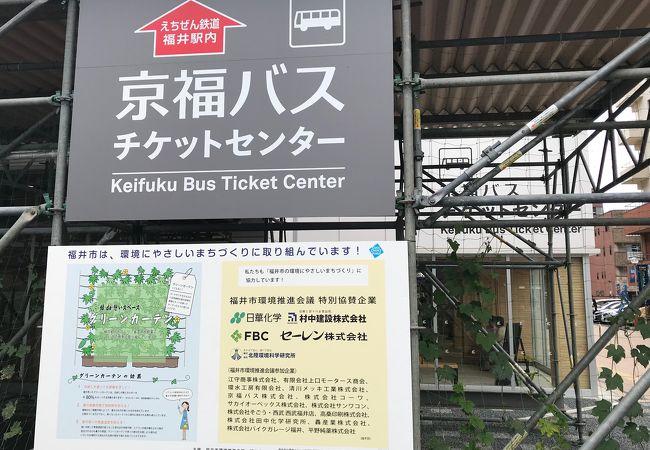 京福特急バス 永平寺ライナー (福井駅~永平寺)