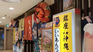 銀座 IN 沖縄 いいあんべぇ