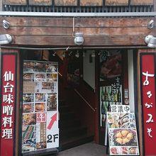 古々がみそ 一番町店
