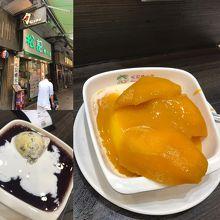 松記糖水 (佐敦店)