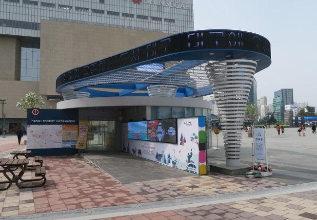 大邱観光情報センター