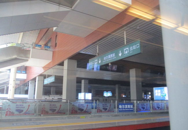 哈爾濱西駅 (ハルビン西駅)