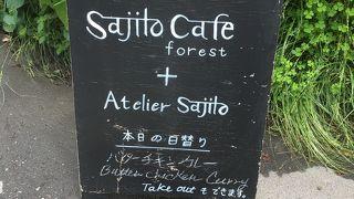 Sajilo Cafe Forest