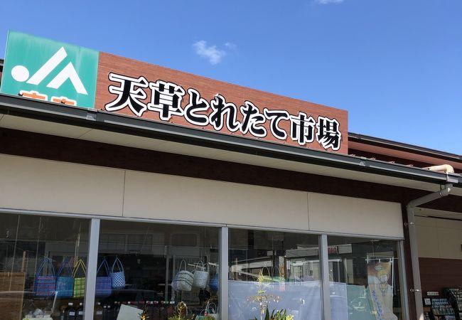 天草のJA直売所