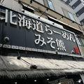 写真:北海道らーめん みそ熊 築地店