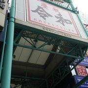 吉祥寺の商店街は活気がある