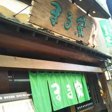 居酒屋 まる家 西中洲