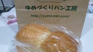 夢造りパン工房 麻溝店
