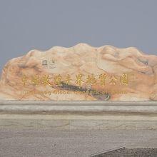 ヤルダン地質公園