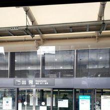 大阪旅行で利用