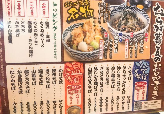 蕎麦 おら が おらが蕎麦 名古屋名鉄イートインストリート店