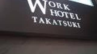 ワークホテル高槻