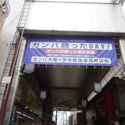 地元の商店街