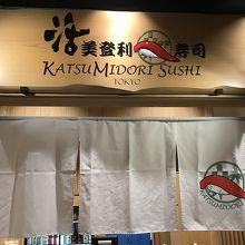 活美登利寿司 (ハワイプリンスワイキキ店)