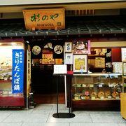 秋田空港の2階にある郷土料理のお店
