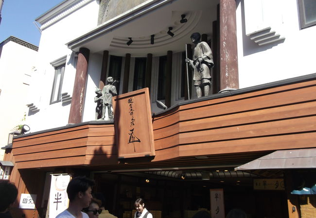 鎌倉のお菓子の老舗