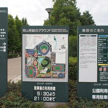岡山県総合グラウンド