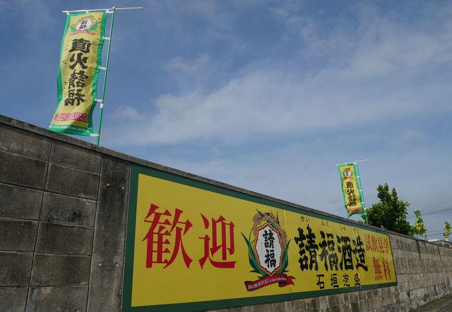 石垣の泡盛請福酒造で工場見学
