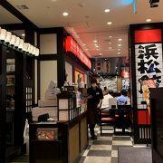 浜松餃子のチェーン