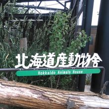 旭川市旭山動物園 北海道産動物舎