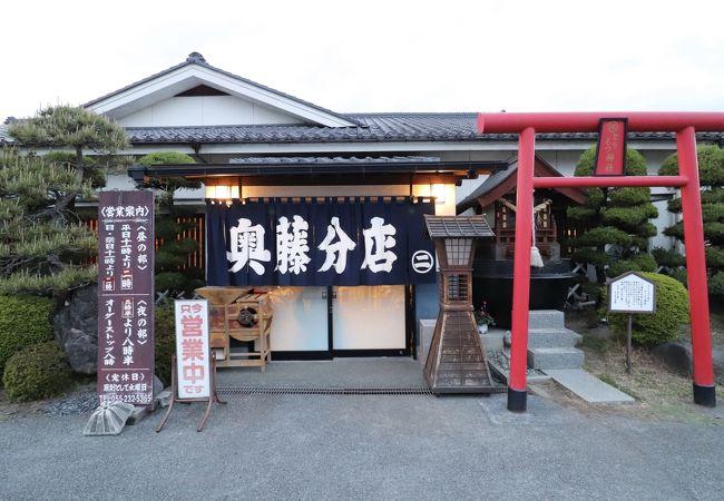 奥藤第ニ分店