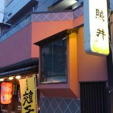 飯坂温泉の名物餃子