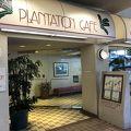プランテーション・カフェ