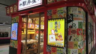 駅弁屋 東京13号売店