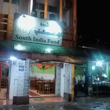 May South Indian Chetty Food