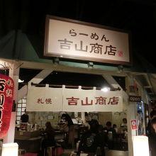 吉山商店 札幌らーめん共和国店