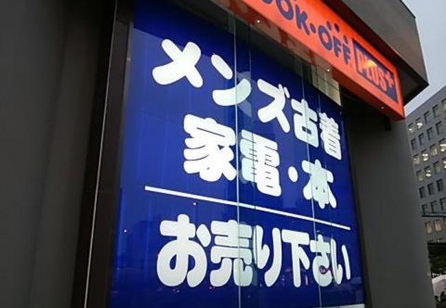 BOOKOFF PLUS (西五反田店)