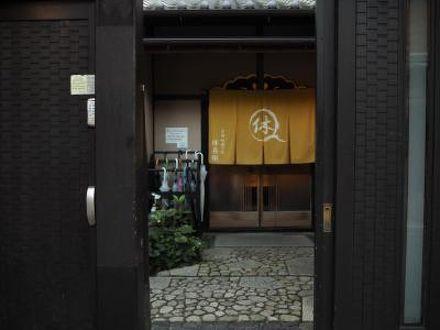 祇園旅館 休兵衛 写真